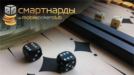 Smart backgammon for smart players!